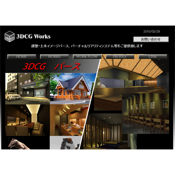 3DCGworksイメージ